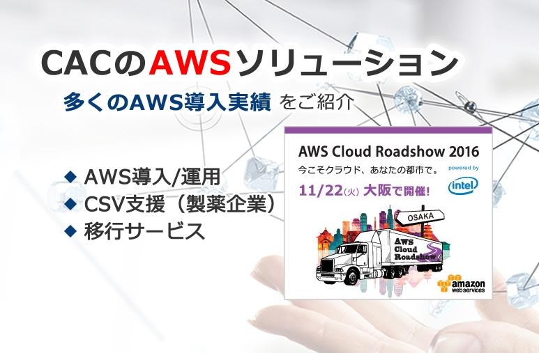 「AWS Cloud Roadshow 2016 大阪」に出展します