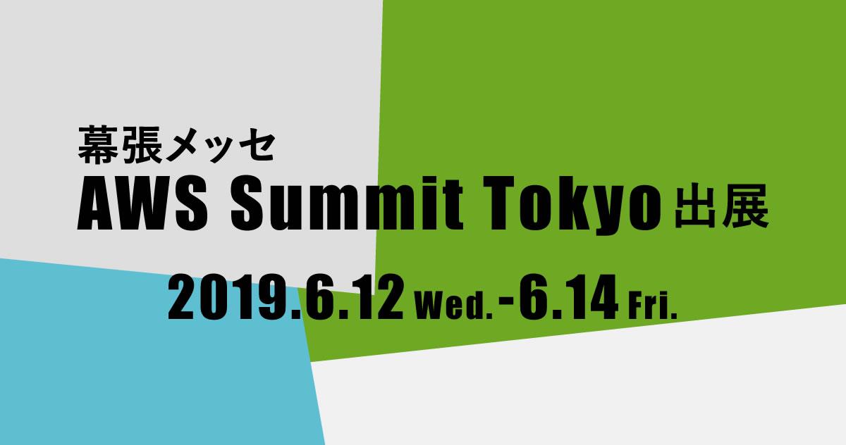 『AWS Summit Tokyo 2019』出展のお知らせ