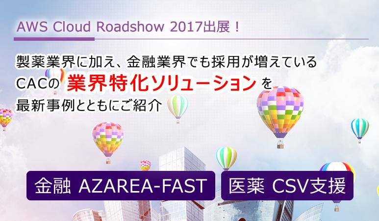 『AWS Cloud Roadshow 2017 大阪』出展のお知らせ