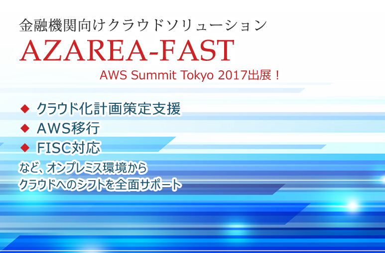 『AWS Summit Tokyo 2017』出展のお知らせ