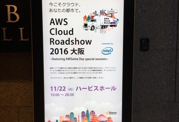 大阪開催の「AWS Cloud Roadshow 2016」に初出展!