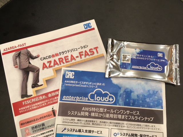 AWS Cloud Roadshow 2017 大阪が始まりました!