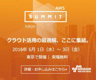 「AWS Summit Tokyo 2016」まもなく開催!